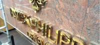 Patek Philippe- Built-Up Lettering-Polished Gold Titanium and Halo Illuminated
